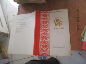 全国少数民族文艺汇演大会 湖南省代表团演出 节目单 少有勾画