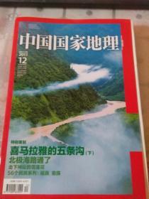 中国国家地理2011年第12期