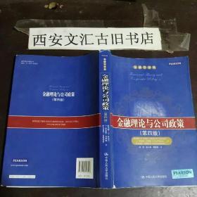 金融学译丛:金融理论与公司政策(第4版)