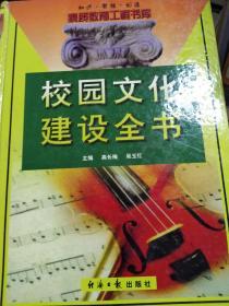 【正版图书】校园文化建设全书(下卷)9787801276001