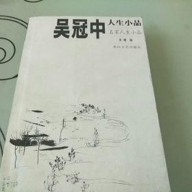 吴冠中人生小品