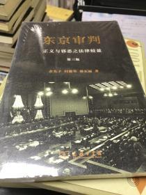 正版现货!东京审判:正义与邪恶之法律较量9787100113700