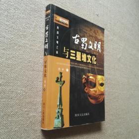 古蜀文明与三星堆文化(西部文明之旅)