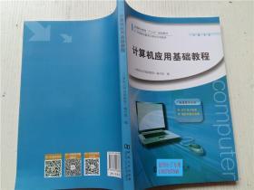计算机应用基础教程 《计算机应用基础教程》编写组 编 河南大学出版社 16开