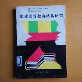 福建高等教育结构研究