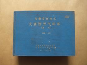 内蒙古自治区灾害性天气年鉴{暴雨}1956-1975