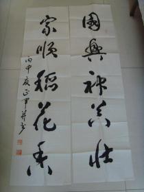 徐正军(徐正君):书法:国兴 家顺(带信封及简介)