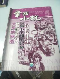 章回小说。2012            5