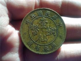 廣東省造  壹仙銅幣(極美品)