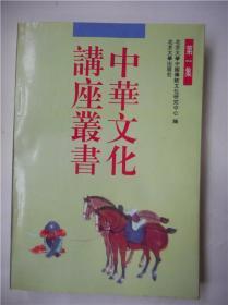中华文化讲座丛书:第一集