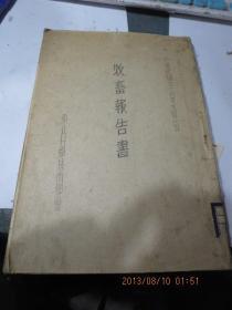 民国旧书2086-20  民国34年油印本《牧畜报告书》