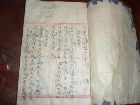 高密历史名人王麟阁行楷精写古诗文集一册17*13*1厘米