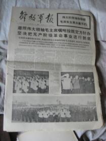 文革时期报纸 .  解放军报 1976年9月17日 遵照伟大领袖毛主席嘱咐按既定方针办坚决把无产阶级革命事业进行到底