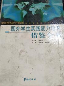 【正版图书】国外学生实践能力培养借鉴全书(下)9787800829185