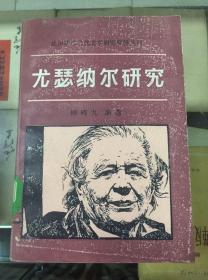 尤瑟纳尔研究(87年初版  印量3000册)