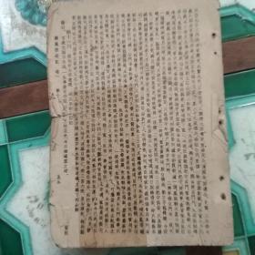 西游记(卷一至卷四,1回94回)坚版