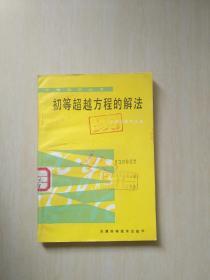 中学数学丛书:初等超越方程的解法