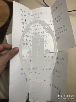 石川芳云(日本书道学院院长,相当于中国书协主席)致姜东舒信札