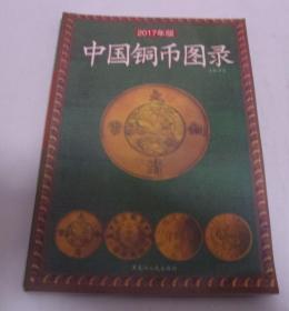 中国铜币图录(2017年版)许光 主编