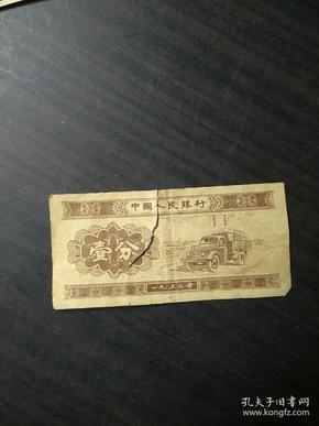 中国人民银行  壹分