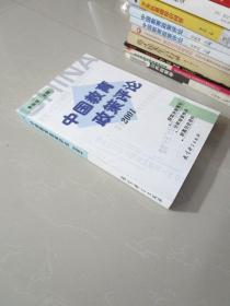 中国教育政策评论2001