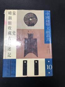 泉史·晴韵馆收藏古钱述记
