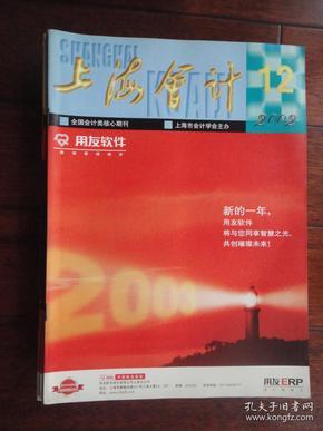 上海会计杂志2002-12上海会计编辑部 S-272