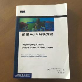 部署VoIP解决方案 [美]戴维森 人民邮电出版社