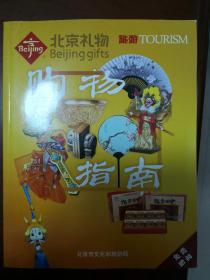 北京礼物旅游购物指南(孔网孤本)