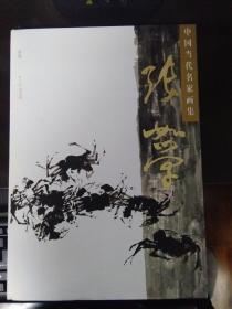 中国当代名家画集------张如学
