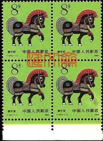 T146庚午年马 首轮生肖邮票马邮票, 带下边原胶全新品四方联4方连,齿孔无折