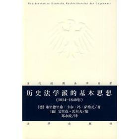 历史法学派的基本思想 1814--1840