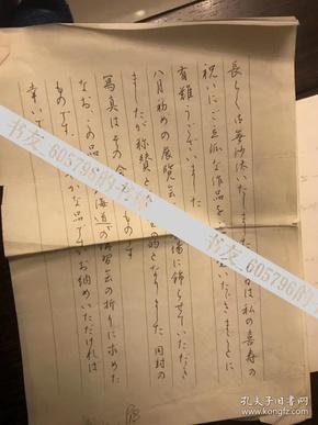 三上秋果(日本硬笔习字研究会会长)致姜东舒信札
