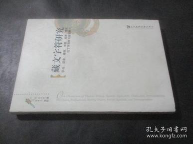 藏文字符研究:字母、读音、编码、字频、排序、图形、拉丁字母转写规则研究  签赠本