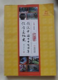图说中国七十七万年饮食文化史【作者关伟雄签名】