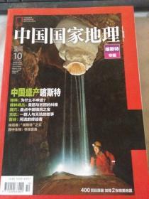 中国国家地理2011年10期(喀斯特专辑)
