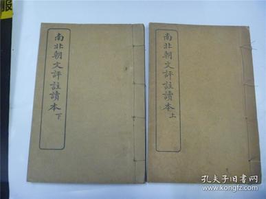 南北朝文评注读本(上下册)
