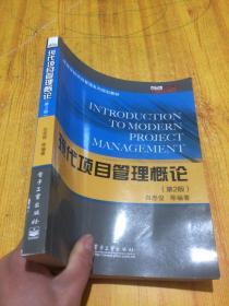 高等学校项目管理系列规划教材:现代项目管理概论(第2版)