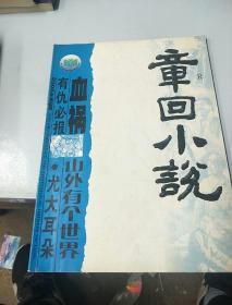 章回小说。2006             8