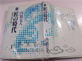 原版日本日文书 新.匠の时代-1 内桥克人 株式会社サンケイ出版 1980年9月 32开硬精装