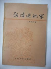 汉语速记学