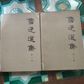 鲁迅选集(二,三)卷)