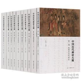 中国历代画论大观(16开  全10册)