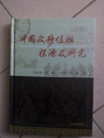 中国政务值班探源及研究