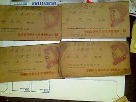 文革实寄封9枚合售无邮票