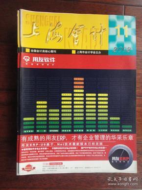 上海会计杂志2002-11上海会计编辑部 S-271
