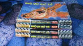 魔族武林(一、二、三、四) 四本合售 有印章 四卷尾页缺失略伤字书脊开裂