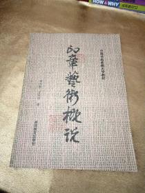 中国书画函授大学教材 印章艺术概说
