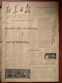新华日报(南京版)1963年11月4日(中苏决裂)毛主席接见外宾,新华社评述我击落美蒋U2飞机重大胜利,南京无锡干部深入基层参加劳动,全国乒乓球锦标赛在沪开幕,