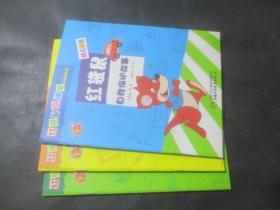 红袋鼠美食屋故事、红袋鼠智慧故事、红袋鼠自我保护故事  3本合售